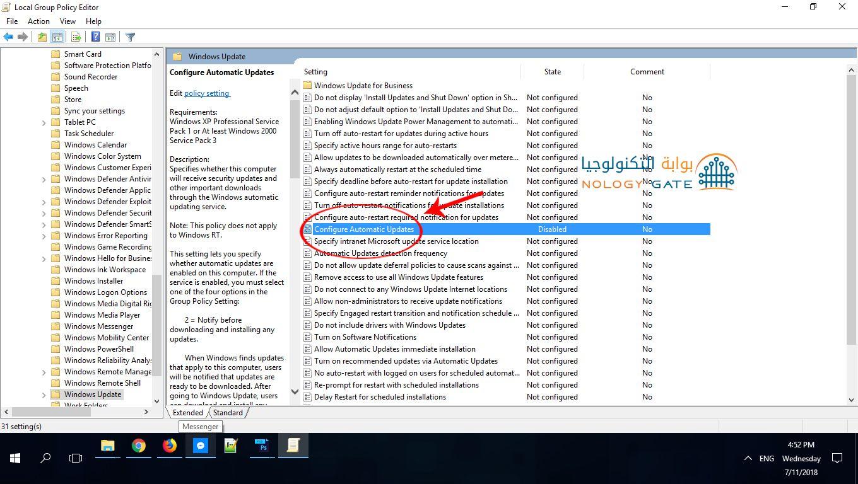 ايقاف تحديث ويندوز 10 عن طريق Configure Automatic Updates