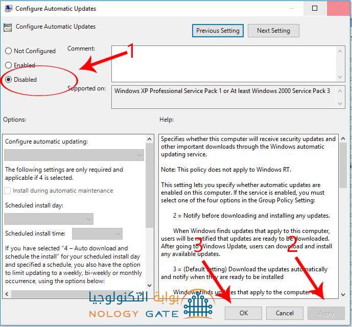 ايقاف التحديثات التلقائية لويندوز 10