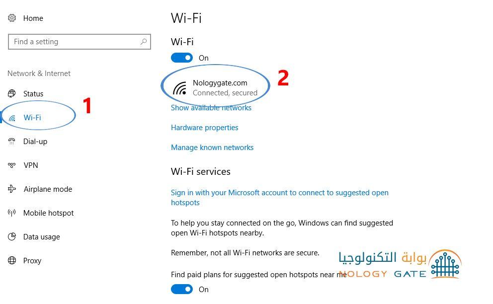 اختيار Wi-Fi من القائمة علي اليسار