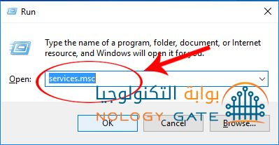 امر services.msc لايقاف تحديث الويندوز