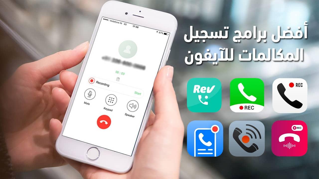 أفضل برامج تسجيل مكالمات للأيفون لعام 2021
