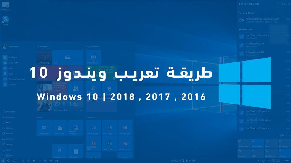 تحميل حزمة اللغة العربية تعريب ويندوز 7 32 بت sp1