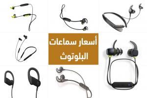 أسعار سماعات البلوتوث في مصر 2021 : جميع الماركات الأصلية