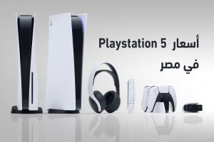 أسعار بلايستيشن 5 في مصر 2021 بجميع إصدارات PS5