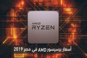 اسعار بروسيسور AMD في مصر 2019