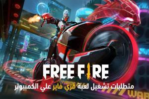 متطلبات تشغيل لعبة فري فاير Free Fire على الكمبيوتر