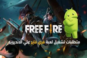 متطلبات تشغيل لعبة فري فاير Free Fire للاندرويد