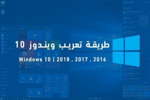 طريقة تعريب ويندوز 10 إصدار 32 بت و 64 بت